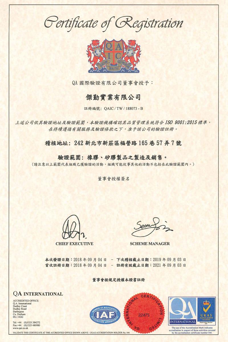 QA證書_ISO9001c
